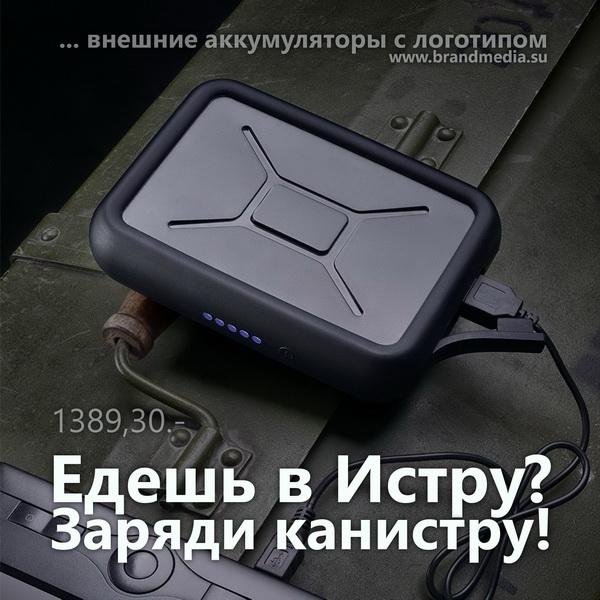Оригинальный внешний аккумулятор в виде канистры