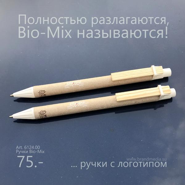Биоразлагаемые ручки с логотипом