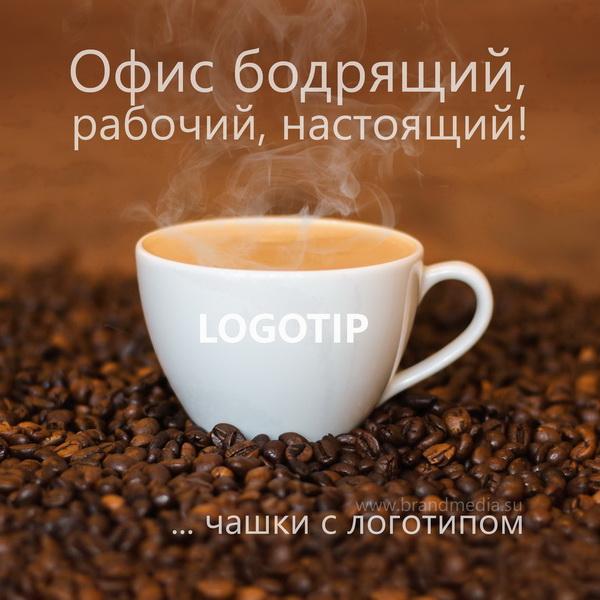Чашки с логотипом компании заказчика