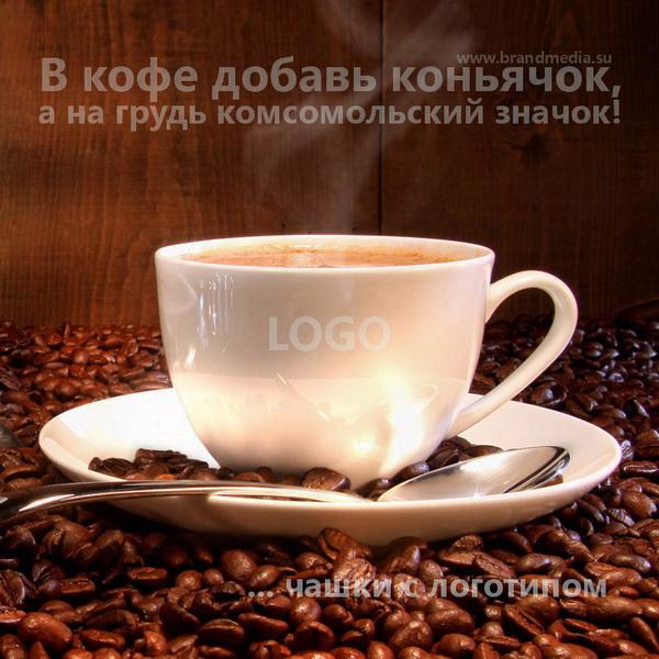 Покупка кофейных пар с логотипом фирмы.