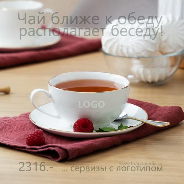 Чайные пары с логотипом компании