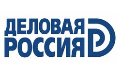Деловая Россия - российская общественная организация