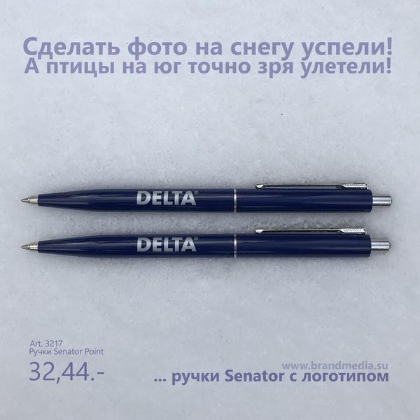 Ручки Senator Point дешево оптом в Москве