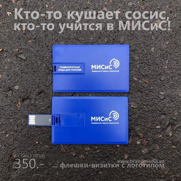 Флешки кредитки с логотипом компании заказчика