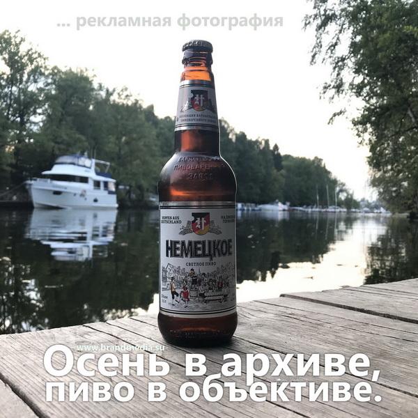 Цифровая фотография для рекламы