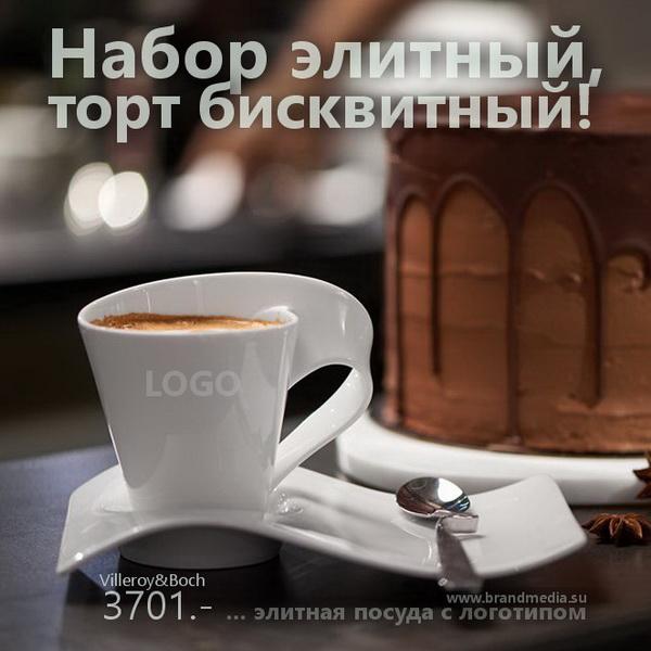 Кофейные пары с логотипом