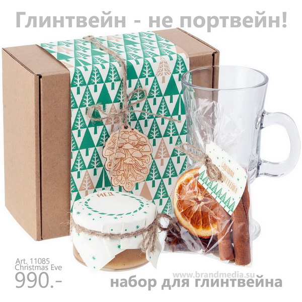 Корпоративный подарочный новогодний набор