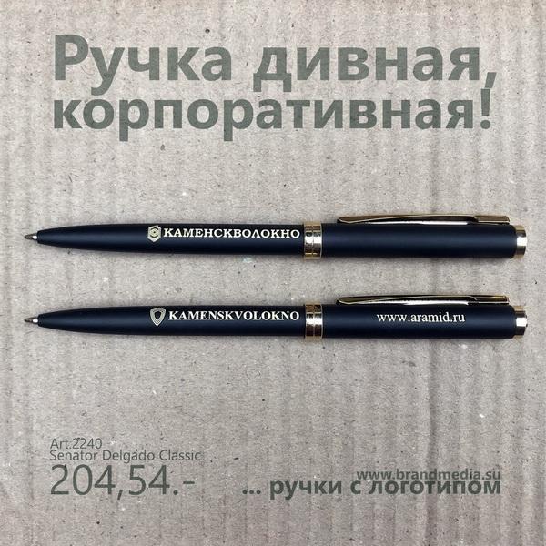 Ручки Senator Delgado Classic с логотипом
