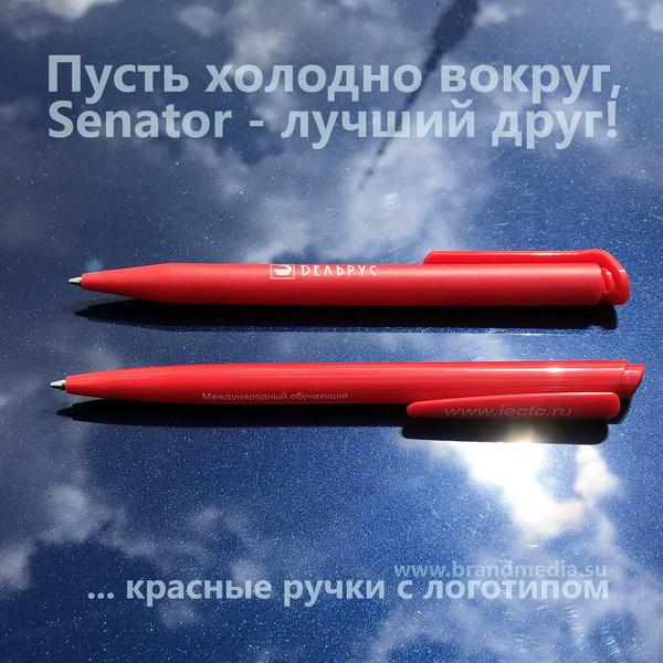 Красные ручки Senator и нанесение логотипа