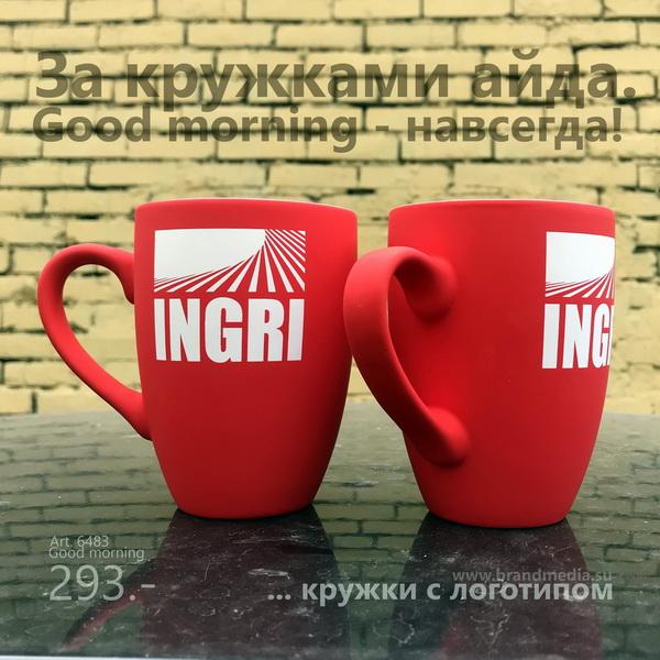 Кружки Good morning с логотипом компании