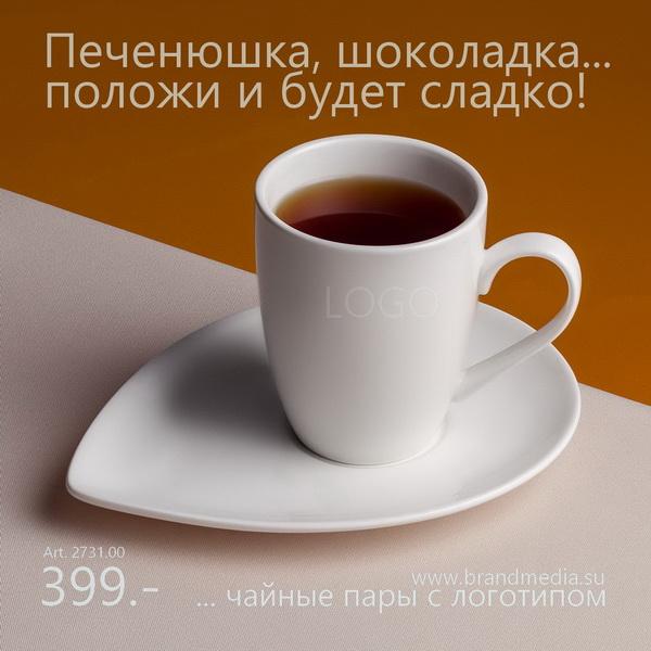 Чайная пара Лепесток с логотипом фирмы