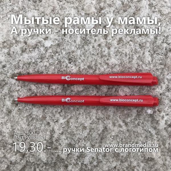 Купить красные ручки Senator у официального дилера в Москве