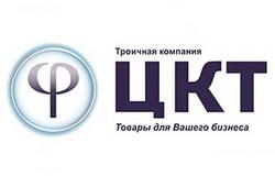 ЦКТ - Троичная компания