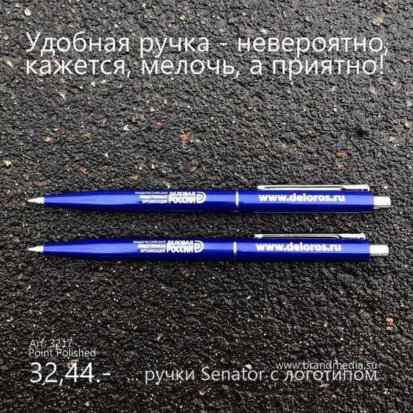 Пластиковые шариковые ручки с логотипом организации