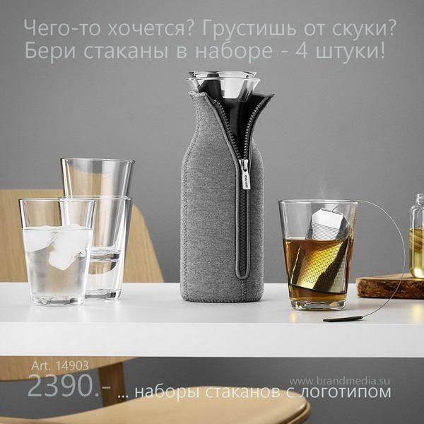 Наборы стаканов с логотипом фирмы