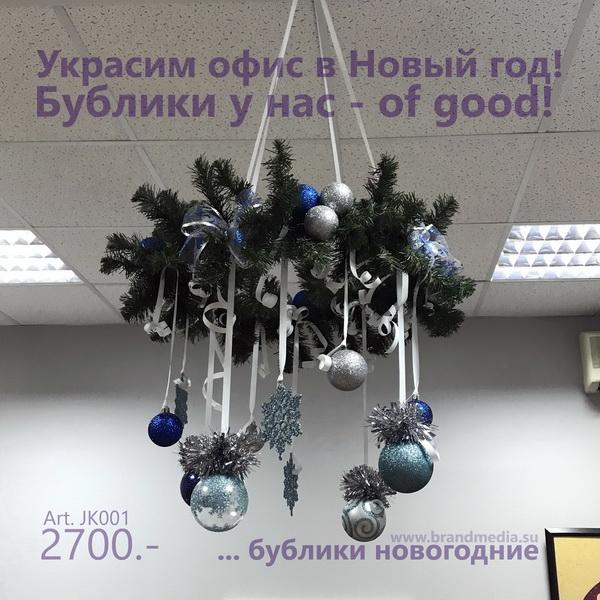 Оформление офиса к новому году