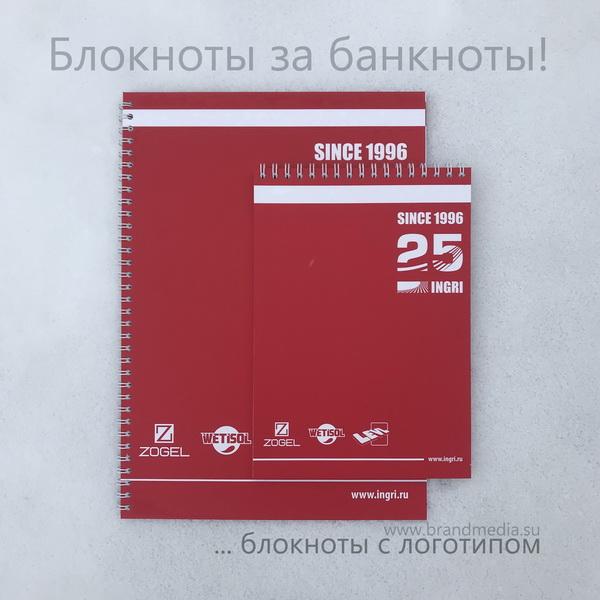 Печать блокнотов с навивкой и логотипом компании