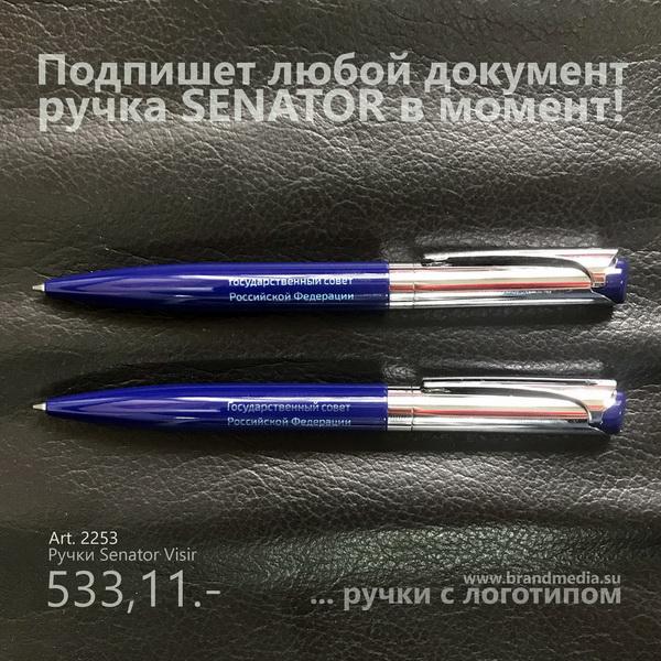 Ручки Senator Visir от поставщика из Германии