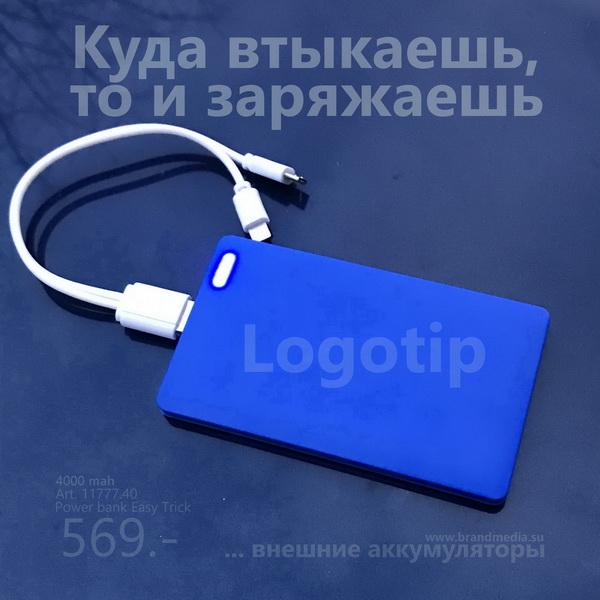 Внешний аккумулятор с логотипом на 4000 mah