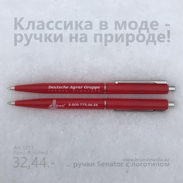 Шариковые ручки Senator Point к 23 февраля