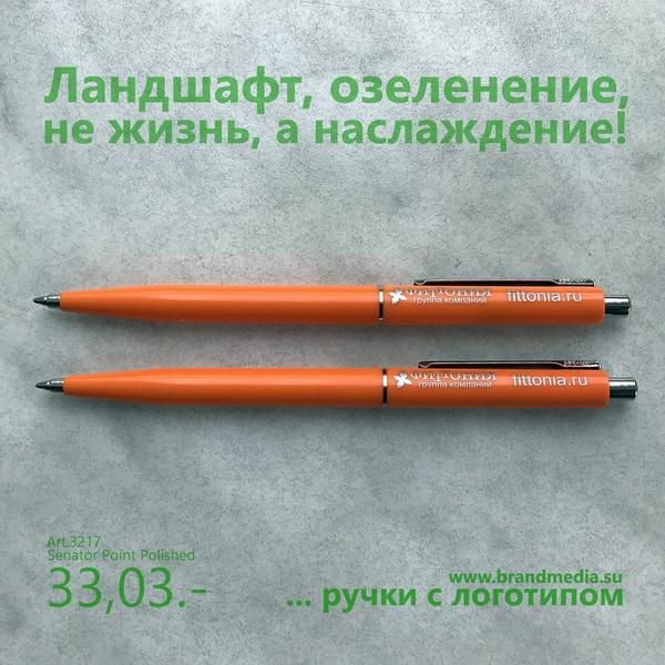 Шариковые ручки Senator Point