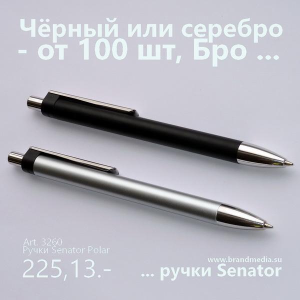 Шариковые ручки Полар
