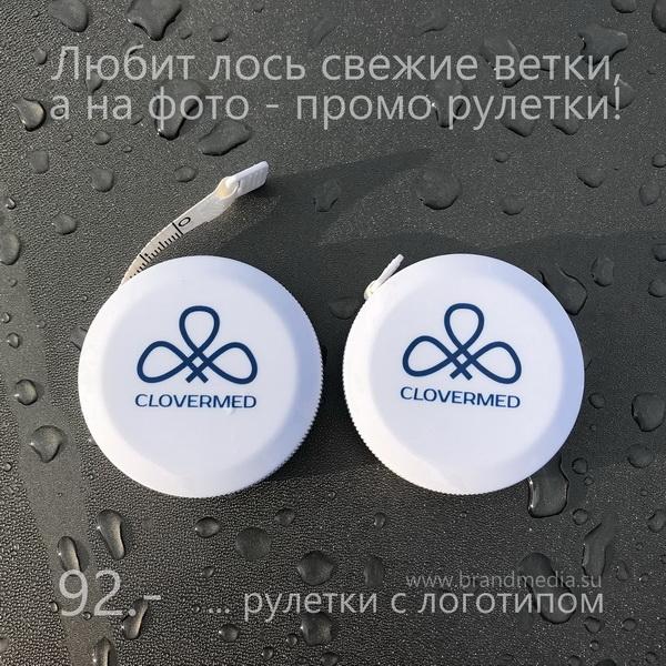 Рулетки 1,5 метра с логотипом компании Clovermed.