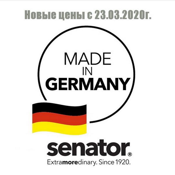 Новые цены на продукцию TM Senator (Германия)