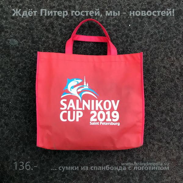 Сумки из спанбонда для Кубка Сальникова