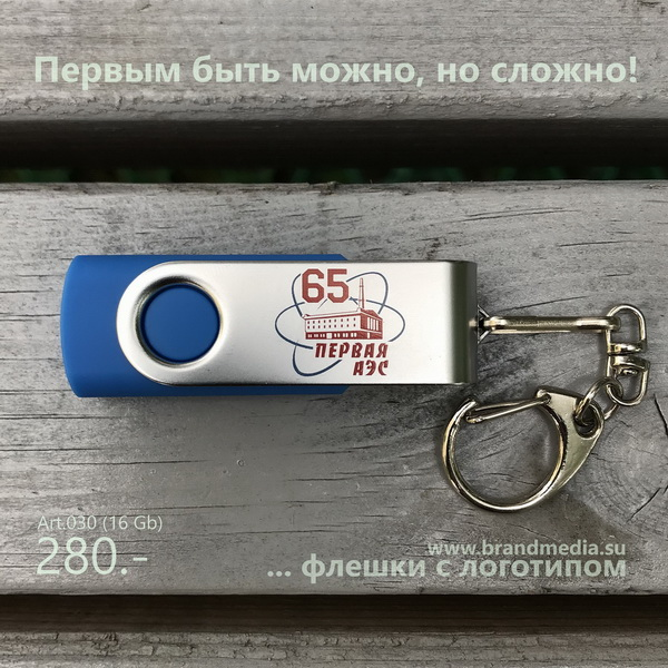 Сувенирная продукция 2019 - флешки 030