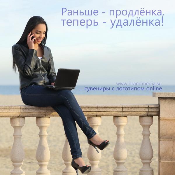 Покупка сувенирной продукции с логотипом онлайн