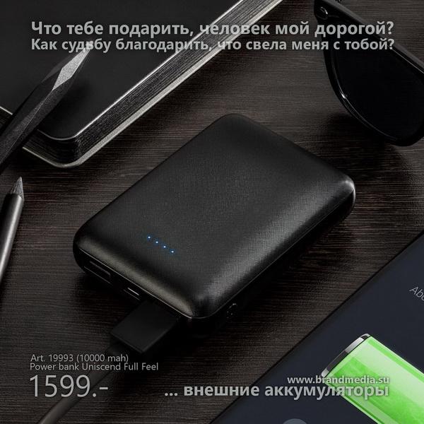 Зарядное устройство Uniscend Full Feel