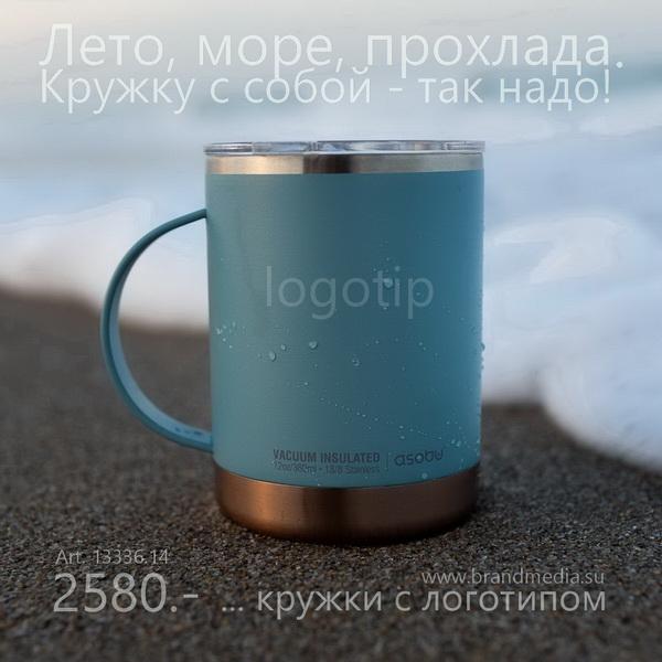 Стоимость термокружки с логотипом