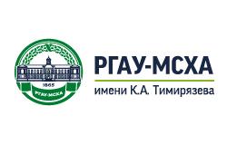 РГАУ-МСХА имени К.А.Тимирязева