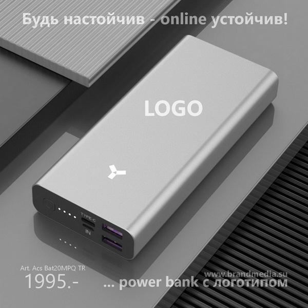 Внешний аккумулятор для телефона, гаджета и ноутбука