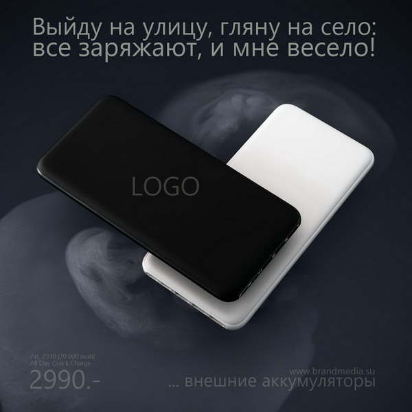 Внешний аккумулятор Uniscend на 20000 mah
