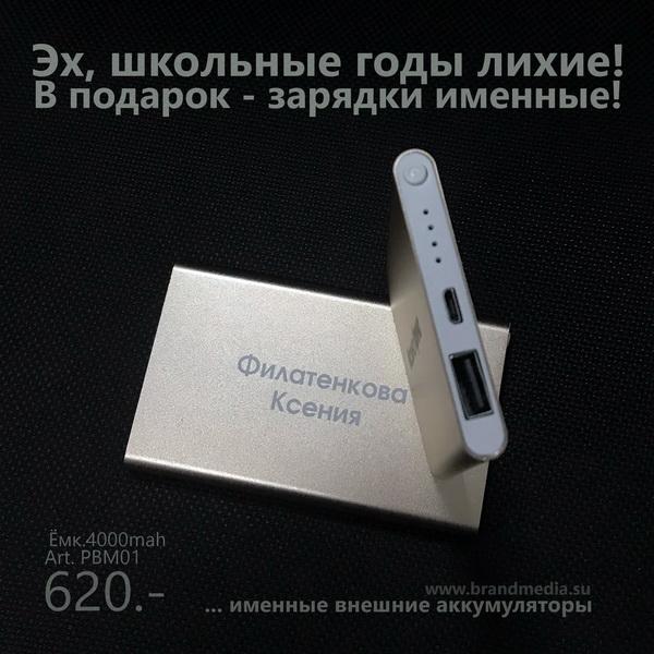 Внешние аккумуляторы по низким ценам с логотипом