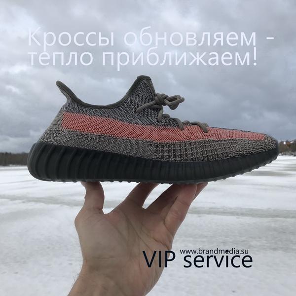 Кроссовки Adidas Yeezy - лучший весенний подарок