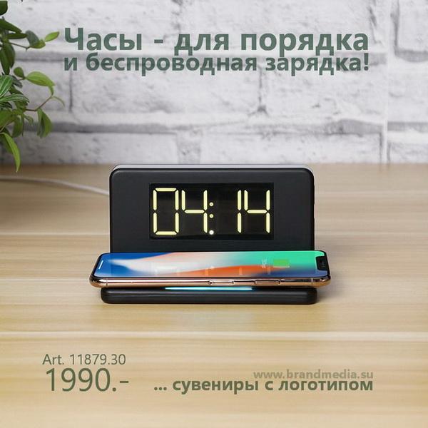 Часы с беспроводной зарядкой для нанесения логотипа.