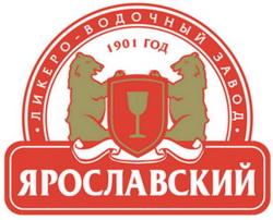 Ярославский ликёро-водочный завод