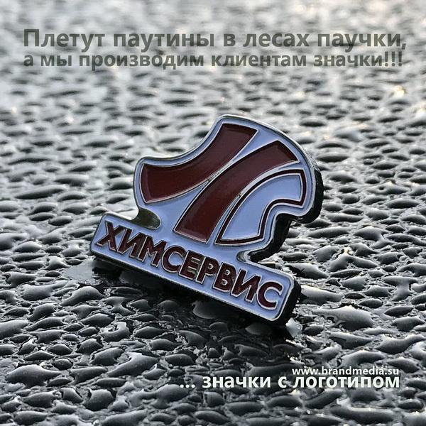 Значки с логотипом оптом со склада в Москве.