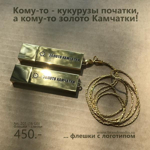 Золотые флешки с логотипом компании