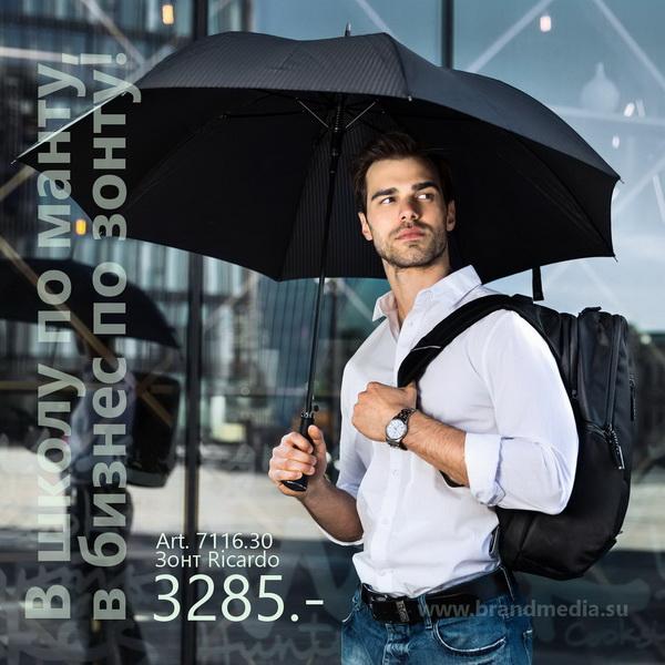 Бизнес зонты оптом с логотипом компании