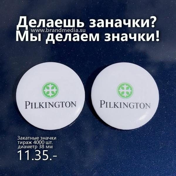 Значки с логотипом компании
