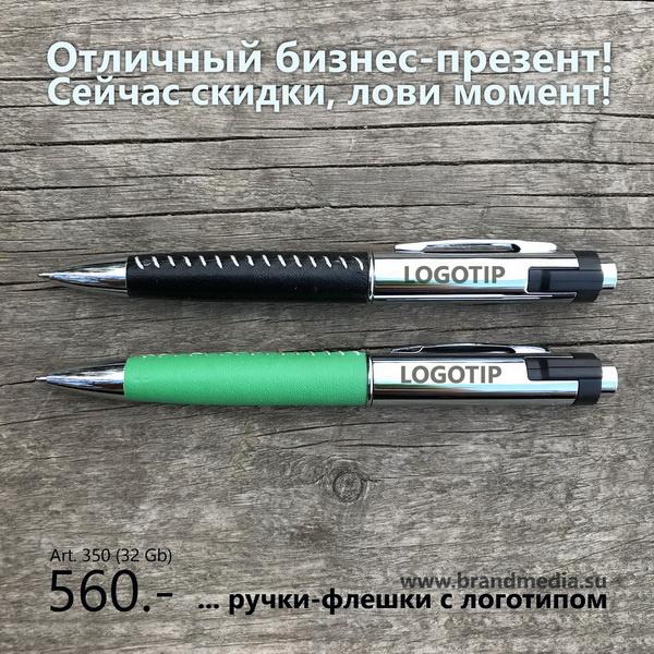 Ручка флешка артикул 350 для гравировки логотипа.