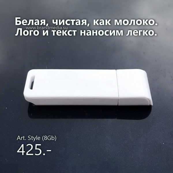 Белые флешки с логотипом компании