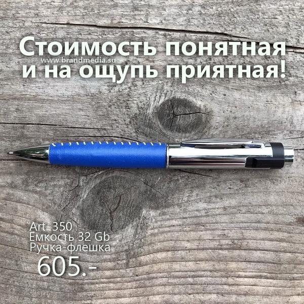 Ручки флешки с логотипом