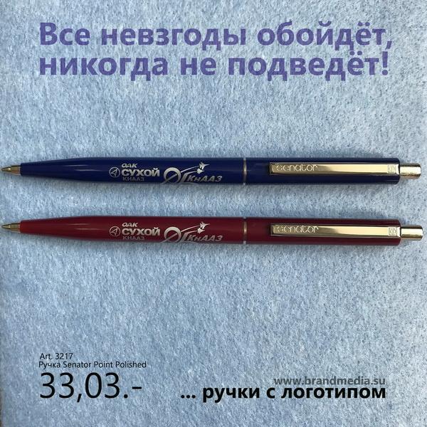 Хорошая шариковая ручка от Сенатор