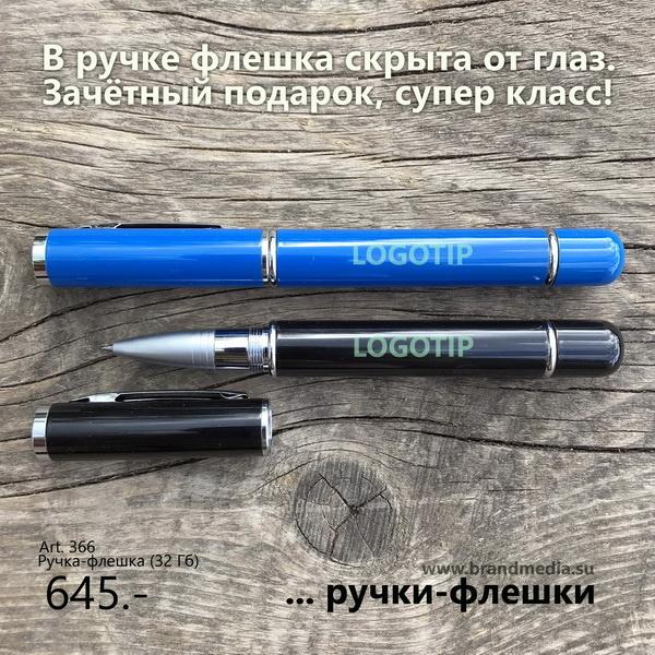 Ручка с флешкой для нанесения логотипа компании
