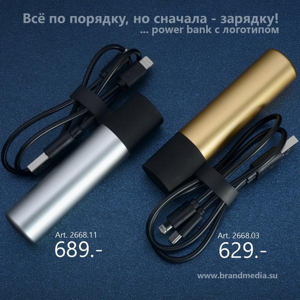 Power banks по оптовым ценам в Москве